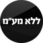 "ללא מע""מ BLACK FRIDAY"