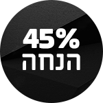 45% הנחה BLACK FRIDAY