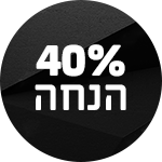 40% הנחה BLACK FRIDAY