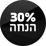 30% הנחה BLACK FRIDAY