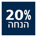 20% הנחה
