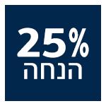 25% הנחה