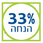 33% הנחה