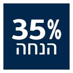 35% הנחה על מזרנים