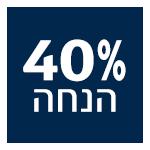 40% הנחה על מזרנים