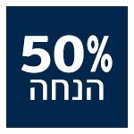50% הנחה על מזרנים