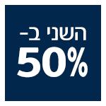 השני ב-50%