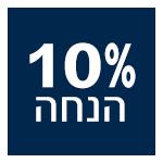 10% הנחה